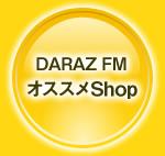 DARAZ FMオススメShop