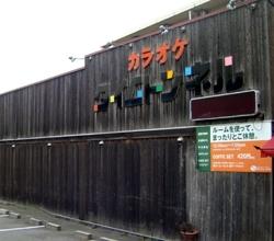 カラオケBOX タイムトンネル